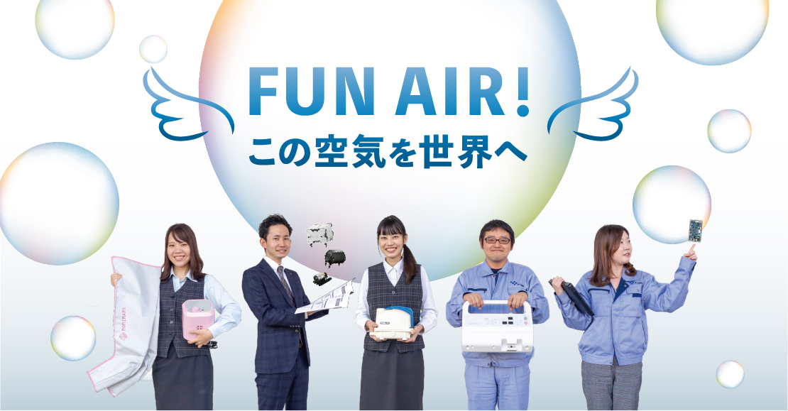 FUN AIR!この空気を世界へ