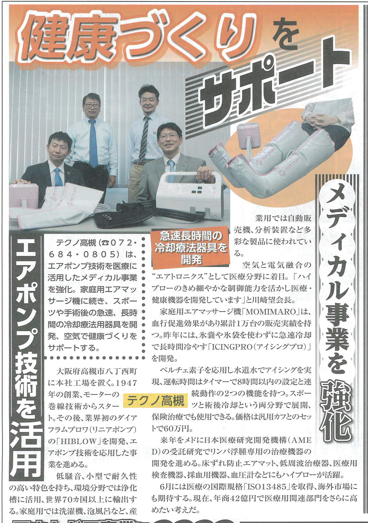 フットマッサージャー もみまろ Momimaro 冷却装置 アイシングプロ Icingpro 冷却療法用器具 新聞記事