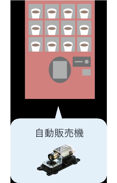自動販売機に搭載されているエアーポンプ